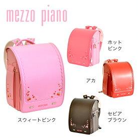 【旧型特価品】ランドセル メゾピアノ ロマンティックストロベリーキュート モデル