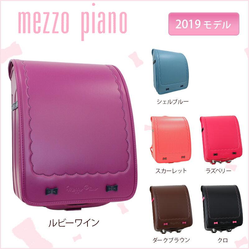 【20%引き】ランドセル メゾピアノ ガーリーリボンキュート 2019年 モデル