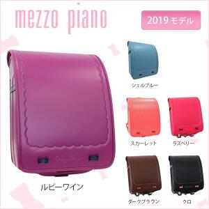【5個限定】福袋 梅 40%引き ランドセル メゾピアノ ガーリーリボンキュート 2019年 モデル