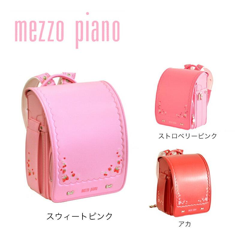 ランドセル メゾピアノ ロマンティックストロベリーグラン 2019年 モデル