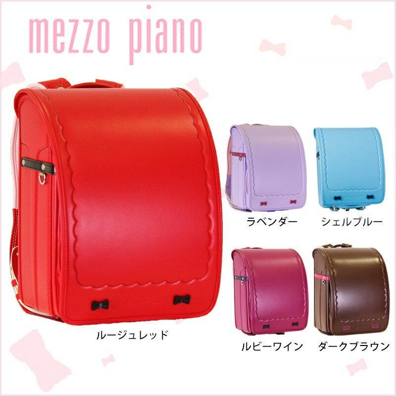 ランドセル メゾピアノ ガーリーリボングラン 2019年 モデル