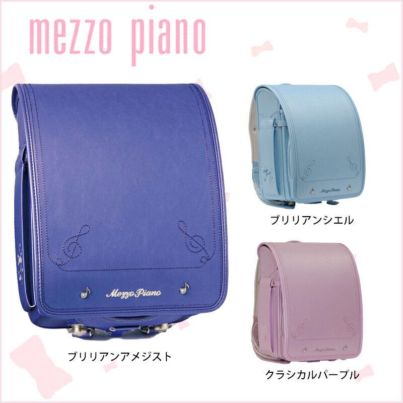 ランドセル メゾピアノ クラシックグラン 2019年 モデル