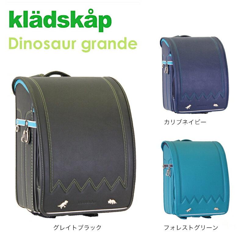 ランドセル 男の子 クレードスコープ ダイナソーグランデ 2020年 日本製