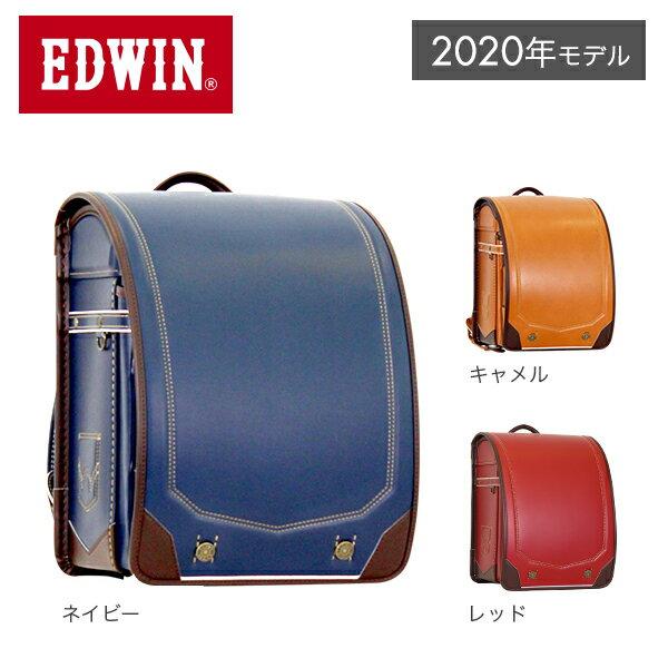 【マラソン期間中3%クーポン】EDWIN エドウィン ランドセル 2020年 モデル