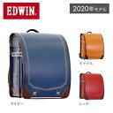 EDWIN エドウィン ランドセル 2020年 モデル