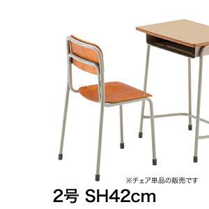 生徒用チェア/SKN型/2号/SH42cm