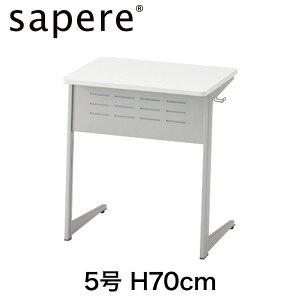 サペーレ/講義用デスク/5号/H70cm