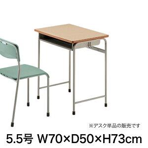 生徒用デスク/DR型/5.5号/メラミン天板/W70×D50×H73cm