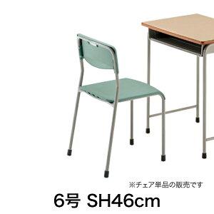 生徒用チェア/DR型/6号/樹脂タイプ/SH46cm