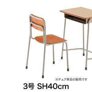 生徒用チェア/SKN型/3号/SH40cm