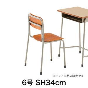 生徒用チェア/SKN型/6号/SH34cm