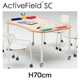 教育施設家具 グループ学習向け イトーキ アクティブフィールドSC 雲形 テーブル 5号 H70cm