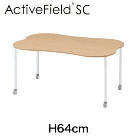 教育施設家具 グループ学習向け イトーキ アクティブフィールドSC 雲形 テーブル 4号 H64cm