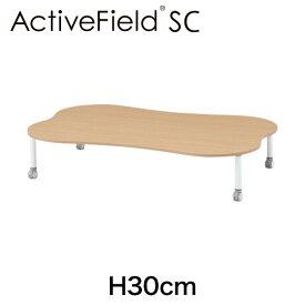 教育施設家具 グループ学習向け イトーキ アクティブフィールドSC 雲形 ローテーブル 床座 H30cm