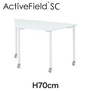 アクティブフィールドSC/台形/テーブル/5号/H70cm