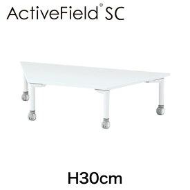 教育施設家具 グループ学習向け イトーキ アクティブフィールドSC 台形 ローテーブル 床座 H30cm