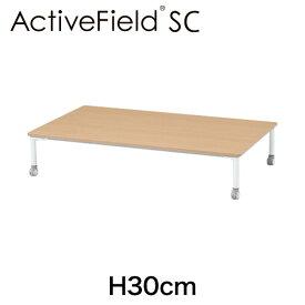 教育施設家具 グループ学習向け イトーキ アクティブフィールドSC 長方形 ローテーブル 床座 H30cm