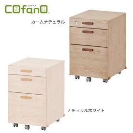 イトーキ 学習机 コファーノ 3段 ワゴン CN-WN