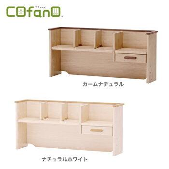 コファーノシリーズ専用/上棚/幅100cm用/CN-S10