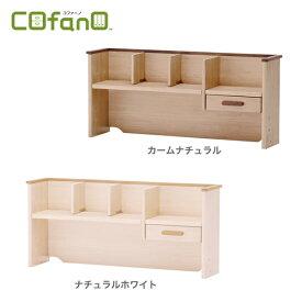 イトーキ 学習机 コファーノシリーズ専用 上棚 幅100cm用 CN-S10