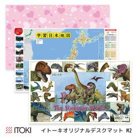 デスクマット 学習机用 イトーキ 学習デスク用 オリジナル デスクマット M2 / ハート / 日本地図・世界地図 男の子 女の子