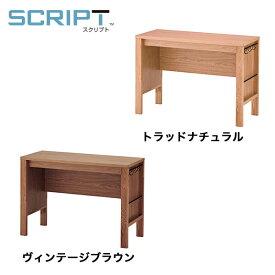 脇机 サイドデスク イトーキ スクリプト SCRIPT SC-SD 木製 木 シンプル ITOKI デスク 組み合わせ