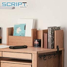 上棚 棚 イトーキ 学習机 スクリプト SCRIPT シリーズ専用 SC-S07 ITOKI 収納 本棚 小棚