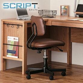 椅子 いす イス チェア 学習椅子 学習イス 勉強イス 勉強椅子 回転チェア PVCレザー張り 足置き 付 イトーキ スクリプト ITOKI SCRIPT KS9-0BR おしゃれ