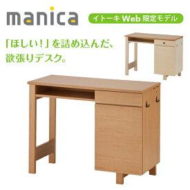 学習机 イトーキ 平机 manica マニカ デスク単品 MF-0AD【Web限定】