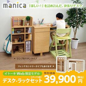 manica/マニカ/デスク・ラックセット/MA-0