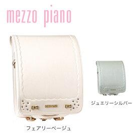 ランドセル メゾピアノ 【旧型特価品30%引き】 (mezzo piano) メゾピアノ ガーリーリボンプレミアム 数量限定