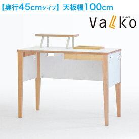 デスク 机 平机 書斎机 Valko(ヴァルコ) 奥行45cmタイプ 天板幅100cm イトーキ VK-D10S-WH 書斎 リビング 部屋 つくえ ITOKI 日本製 国産