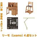 【3%OFFクーポン】全品対象8/5木限定/ 学習家具 4点セット (学習机 デスク + 椅子 + デスクカーペット + 調色 LEDライ…
