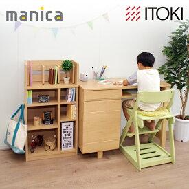【Web限定】デスク・ラックセット 学習机 ランドセルラック イトーキ manica マニカ MA-0