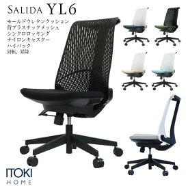 [全品対象【3%OFFクーポン】3/5金限り]オフィスチェア メッシュ昇降 回転 ロッキング サリダチェア YL6 サリダ ワークチェア チェア OAチェア デスクチェア パソコンチェア 椅子 いす イス 在宅ワーク テレワーク リモートワーク イトーキ ITOKI SALIDA 通気性