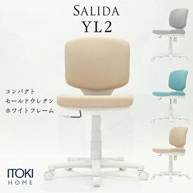 オフィスチェア ワークチェア ホワイトフレーム 白 ベージュ グレー ターコイズ サリダチェア YL2 肘なし 回転 昇降 キャスター イス いす 椅子 デスクチェア イトーキ ITOKI サリダ SALIDA OAチェア テレワーク リモートワーク 在宅