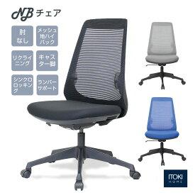 オフィスチェア メッシュ イトーキ NBチェア ITOKI JNBJ-1110-BB ハイバック リクライニング キャスター 昇降 回転 チェア ワークチェア OAチェア デスクチェア パソコンチェア 通気性