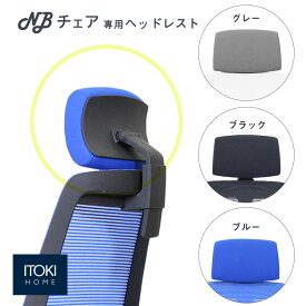 ヘッドレスト イトーキ ITOKI NBチェア 専用オプション JNBJ-HR ヘッドサポート のみ