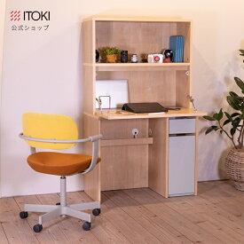 ライティングデスク ハイタイプ 折りたたみ ワークデスク リビングデスク 上棚 イトーキ ITOKI BT-H3NA ワークスペース 省スペース テレワーク 在宅 リモートワーク 勉強机 学習机 学習デスク 作業デスク 日本製