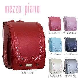 [【3%OFFクーポン】全品対象5/15土限り]ランドセル mezzopiano メゾピアノ クラシカルレネットグラン 2022年モデル 女の子 メゾピアノランドセル