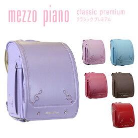 [【3%OFFクーポン】全品対象5/15土限り]ランドセル メゾピアノ mezzopiano クラシックプレミアム 2022年 継続モデル 女の子 ガーリー