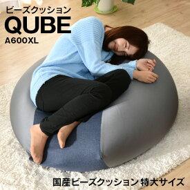 ビーズクッション【QUBE】 XL