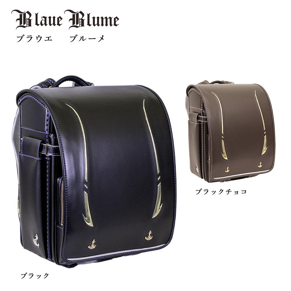 【旧型特価品】Blaue Blume / ブラウエ・ブルーメ ランドセル 男の子向け