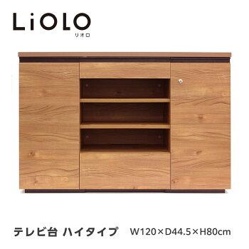 LiOLO(リオロ)120幅ハイタイプテレビボード