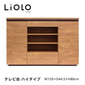 テレビボード 120cm幅 ハイタイプ テレビ台 モニター置き ハイボード ローボード イトーキ ITOKI LiOLO(リオロ) YLL-H12 リビング テレビ TV TV台 TVボード ディスプレイ 収納