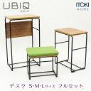 デスク ミニデスク スタッキング デスク UBIQ ユビック フルセット (小机 + 椅子 チェア 腰掛 + クッション ) セッ…