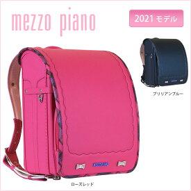ランドセル メゾピアノ mezzopiano ガーリーチェック 2021年 モデル