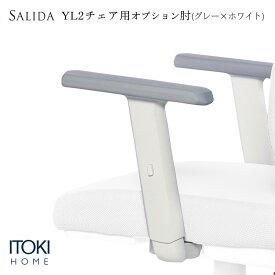 イトーキ サリダチェア YL2 用 アジャスタブル肘 可動肘 肘 ヒジ のみ ITOKI SALIDA YL2-W-AEL チェアオプション 宅配便 お客様組立