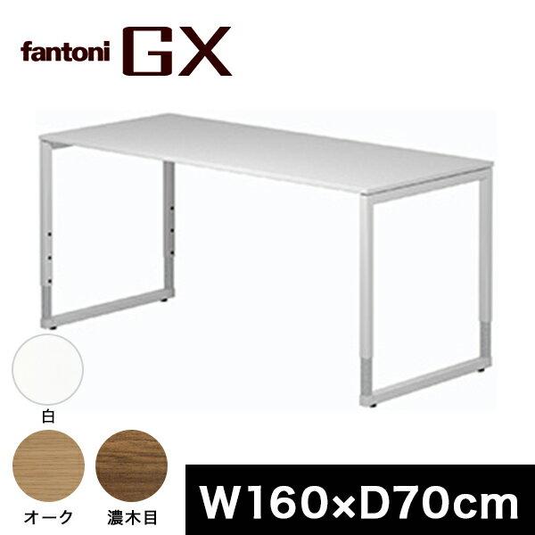 平机 Garage fantoni GX デスク 幅160cm 奥行70cm 上下昇降タイプ(高さ62?85cm)GX-167HJ