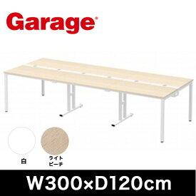 大型 デスク テーブル 机 Garage ガラージ マルチパーパステーブル 幅300cm(幅100cm天板×3) 奥行120cm 配線ダクト付 MP-3012SS